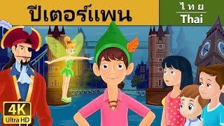 ปีเตอร์แพน นิทานก่อนนอน นิทาน นิทานไทย นิทานอีสป Thai Fairy Tales