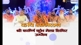 Kavi Sammelan: Sri Krishna Kumbh Mela Shivir, Ujjain | 16 May 2016 (Part 1)