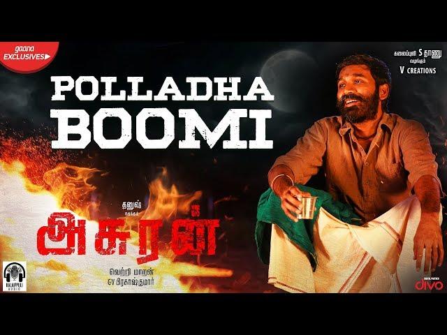 Asuran - Polladha Boomi (Lyric Video) | Dhanush | Vetri Maaran | G V Prakash | Kalaippuli S Thanu