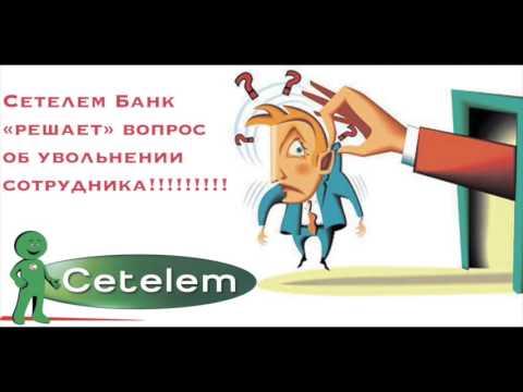 Отзывы о Сетелем Банке, мнения пользователей и клиентов