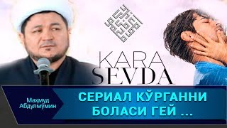 СЕРИАЛ КЎРГАН ГЕЙ ТУҒАДИМИ | SERIAL KO