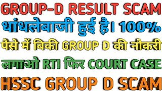 GROUP D SCAM | ग्रुप डी रिजल्ट धांधलेबाजी | RTI | COURT CASE