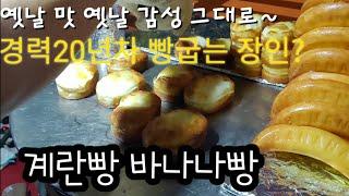 계란빵 바나나빵 노점