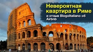 Невероятный Дизайн Интерьера Квартиры в Риме и отзыв об Airbnb
