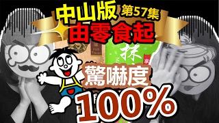 [Poor travel試食] (中山版)「由零食起」第57集:超難飲旺旺咖啡!驚嚇度100%!
