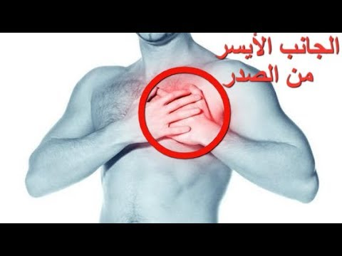ألم الجانب الأيسر من الصدر الأسباب والعلاج Youtube