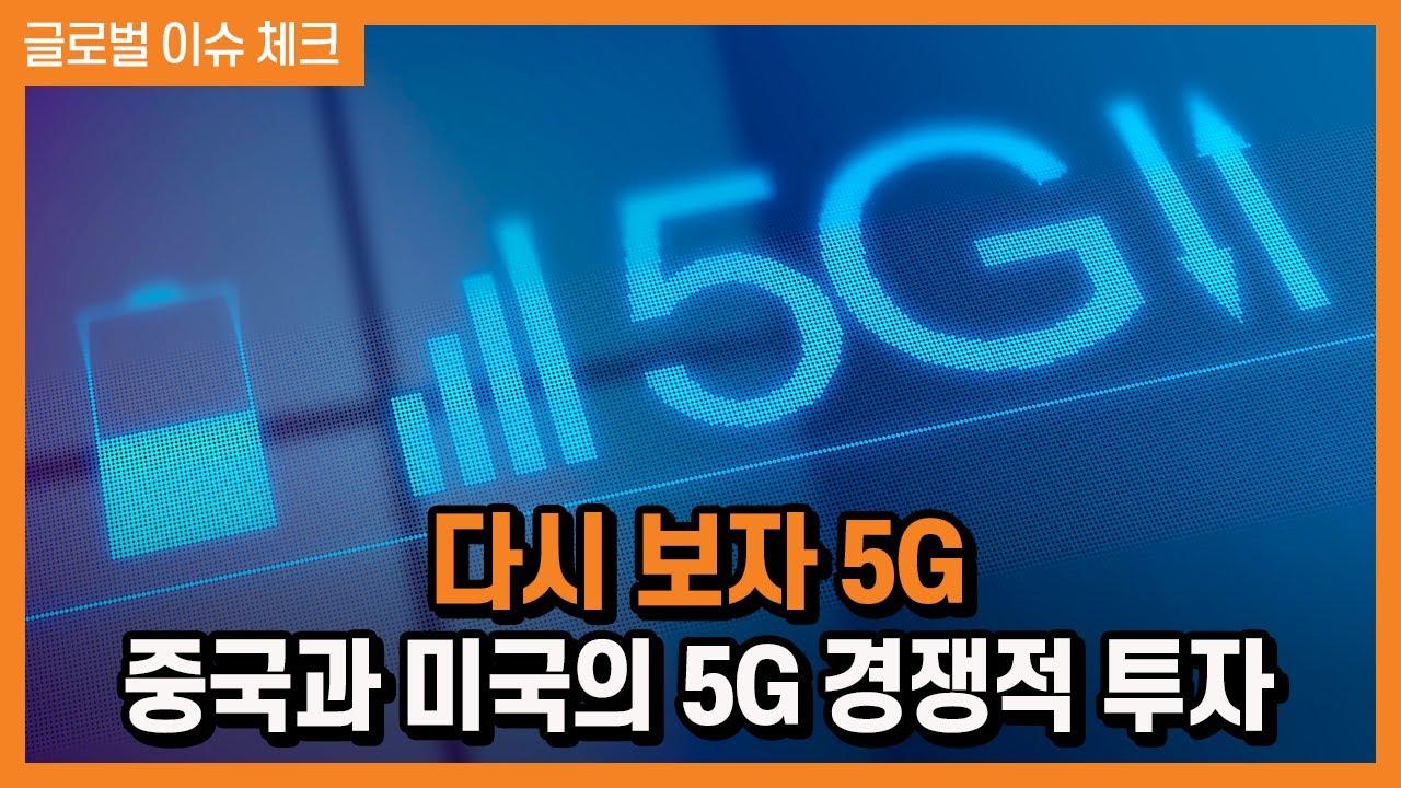[글로벌 이슈 체크] 다시 보자 5G | 중국 신인프라 | 미국 5G 이니셔티브 | 시스코시스템즈 | 자일링스 | 퀄컴 | 에릭슨 | 키사이트 | 미래에셋대우 | 글로벌시황