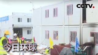 [今日环球]众志成城 抗击疫情 火神山医院正式交付 记者探访病区| CCTV中文国际