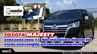 Test A Toyota MajestyTOYOTA MAJESTYรถครอบครัวแบบ 11 ที่นั่ง เครื่องดีเซล  พร้อมอ๊อฟชั่นแบบจัดเต็ม