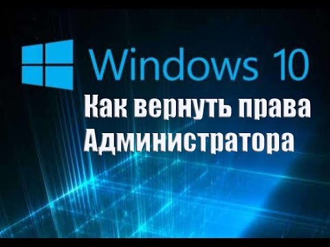 Как вернуть права Администратора в Windows 10