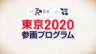 オールジャパンで大会につながろう!東京2020参画プログラム