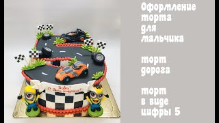 Оформление торта в стиле цифра 5 Торт для мальчика Торт дорога Танинторт