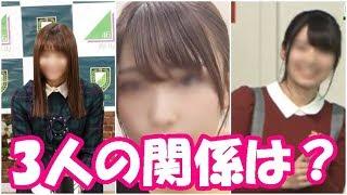 志田愛佳といえば、平手友梨奈を支えてたメンバーの一人。 21人もいれば、仲の良い人や話をしやすい人などなど、それぞれにいるものなのです...