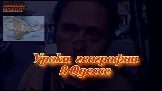 Чей крым?!! Уроки географии в Одессе