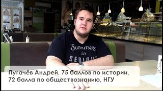 Отзывы егэцентр.рф. Андрей, 75 баллов по истории, 72 балла по обществознанию
