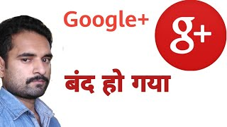 Google+ is no longer available for consumer (personal) and brand accounts | google+ बंद