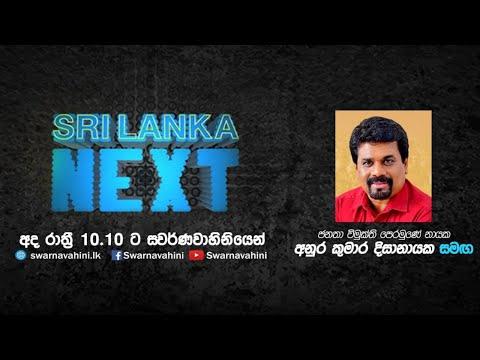 Swarnavahini Live -  SRI LANKA NEXT
