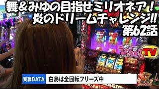 続きはジャンバリ.TVで配信中!! http://www.janbari.tv/pg/16070048.htm...