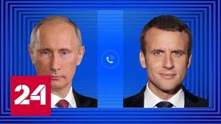 Путин и Макрон поговорили об Украине, Чехии и Навальном - Россия 24