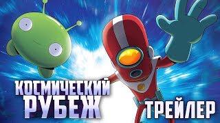 Космический Рубеж [ОФИЦИАЛЬНЫЙ ТРЕЙЛЕР] на русском | TBS | С 26 Февраля