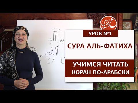 1. Учимся читать Коран по-арабски. Сура Аль-Фатиха, урок 1