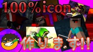 【もうちょいで100人企画!!!】依頼していただければ100%icon作ります!! thumbnail
