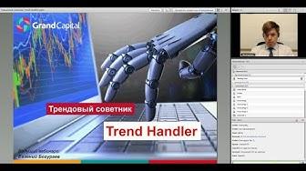 Трендовый советник Trend Handler