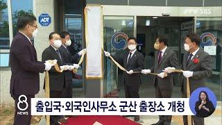 [JTV 8 뉴스] 출입국·외국인사무소 군산 출장소 개…