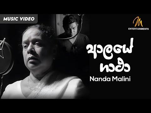 Aalaye Gatha (ආලයේ ගාථා) - Nanda Malini   Official Music Video   MEntertainments
