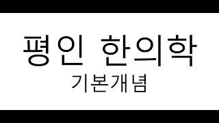 [과외/수업/강의] 한의학 개론46: 병인2