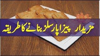 how to make pizza at home in pakistan | ramzan recipe in urdu | recipe in urdu | kashif tv