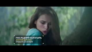 """""""Индустрия кино"""" про фильм """"Последний богатырь"""""""