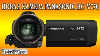 НОВАЯ КАМЕРА Panasonic HC-V770