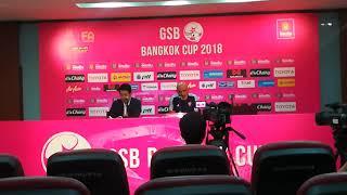 ๊UAE Coach GSB BANGKOK CUP 2018 (U-19) THAILAND 0-1 UAE : VDO HD - TheFootball
