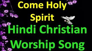 Here is a beautiful hindi christian worship song...watch & subscribe now. for more videos visit:- website : http://www.zionclassics.com/ facebook https://w...