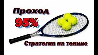 Стратегия на теннис 95% проходимость