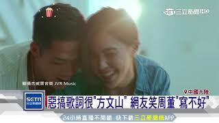 周董新歌詞太直白 網友惡搞「方文山」版|三立新聞台