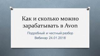 МОЙ БИЗНЕС С AVON ONLINE
