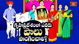 గృహప్రవేశంలో ఎవరు పాలు పొంగించాలి? | Sri TKV Raghavan | Dharma Sandehalu | Bhakthi TV