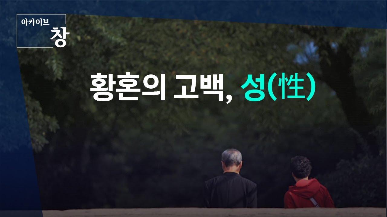황혼의 고백,성[性] [창 아카이브] 2017년4월25일 방영