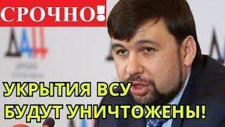 Срочно! Пушилин поставил УЛЬТИМАТУМ Украине или будет ВОЙНА на Донбассе