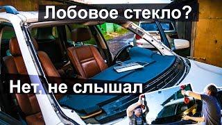 Нищеброд на BMW X5 Владение без денег, замена лобового стекла самостоятельно N2(, 2017-07-07T16:01:15.000Z)