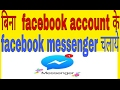 How To Use Facebook Messenger !! Without Facebook Account In Hindi !!! By Technical Friends