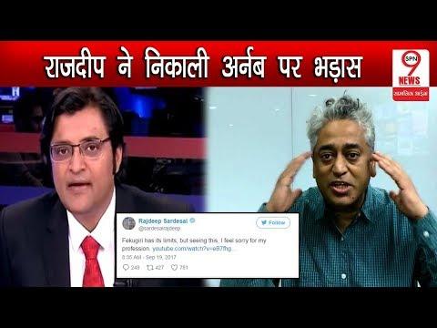 GUJRAT RIOTS: Aaj Tak के पत्रकार Rajdeep Sardesai ने Republic TV के Arnab Goswami को बोला फेंकू…