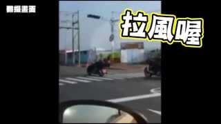 【影片】拉風嘛 重機集體闖紅燈--蘋果日報20151026