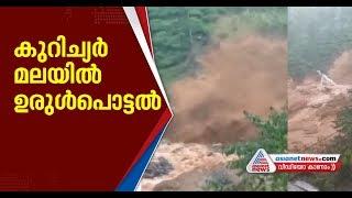 Wayanad Kurichyarmala landslide visuals | Kerala Rain