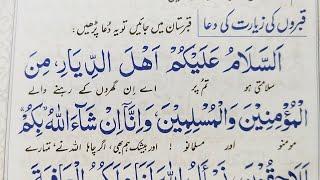 Qabron Ke Ziyarat Ke Waqt || Dua when Visiting the GraveYard DUA || Dua When Visiting The Grave