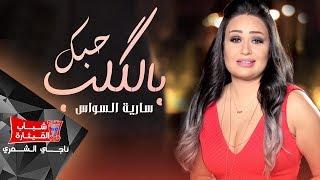 Saria Al Sawas ... hobak bl qaleb - With Lyrics   سارية السواس ... حبك بالگلب - بالكلمات