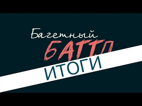 Багетный баттл//ИТОГИ