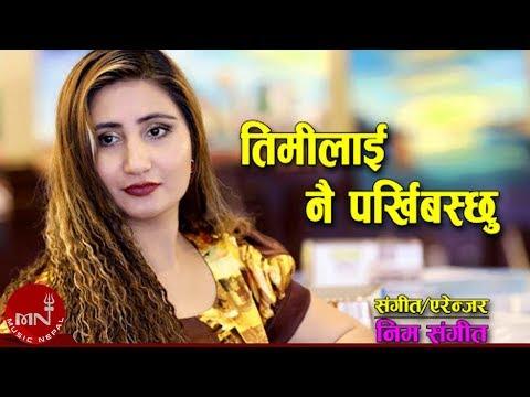 New Nepali Song 2016/2073   Timilai Nai Maya Garchhu - Anju Panta   Ft.